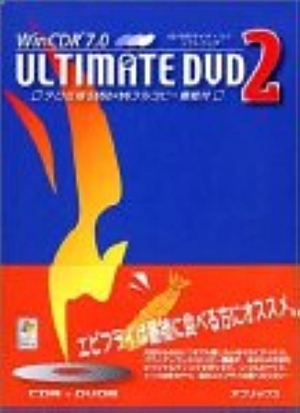 集める自然空虚WinCDR 7.0 Ultimate DVD 2