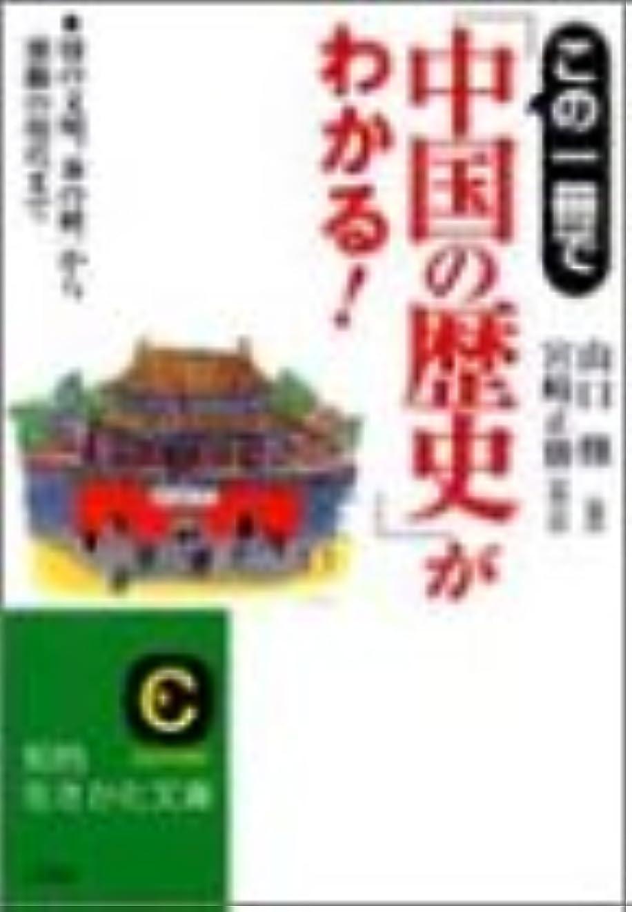 拘束する有利学習この一冊で「中国の歴史」がわかる!―殷の文明、清の統一から激動の現代まで (知的生きかた文庫)