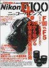 Nikon F100 ニッコールレンズ (双葉社スーパームック)