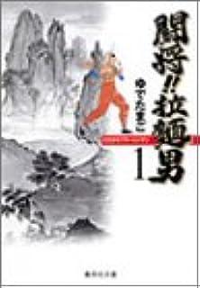 闘将!! 拉麺男 1 (集英社文庫(コミック版))