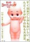 キューピー3分クッキング DVD Vol.10 簡単であっという間の料理[DVD]