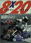 8 hours × 20 years―鈴鹿8時間耐久ロードレース開催20周年メモリアルブ (集英社ムック)