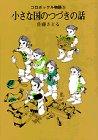 コロボックル物語(5) 小さな国のつづきの話 (児童文学創作シリーズ)