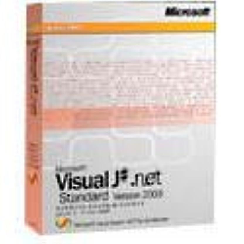 いつか隠されたプロフェッショナルMicrosoft Visual J# .NET Standard Version 2003