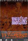 KING OF BANDIT JING(4) (マガジンZKC)