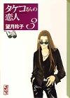 タケコさんの恋人(3) (講談社漫画文庫)の詳細を見る