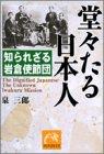 堂々たる日本人―知られざる岩倉使節団 / 泉 三郎