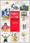 竹林からかぐや姫 (キムラ弁護士事件帖)の詳細を見る