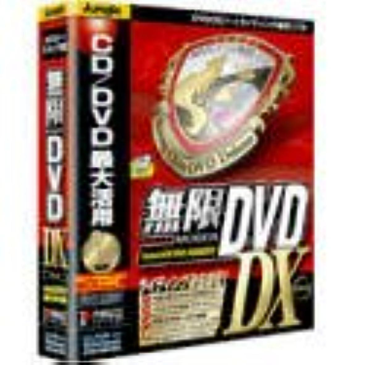 ファランクスしわ性差別無限DVD DX (MUGEN DVD DELUXE)