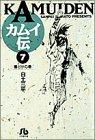カムイ伝 (7) (小学館文庫)の詳細を見る