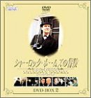 シャーロック・ホームズの冒険 DVD-BOX 2