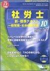 新・標準テキスト〈10〉一般常識・社会保険法規(平成15年度版) (社労士ナンバーワンシリーズ)