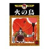 火の鳥(12) (手塚治虫漫画全集)