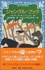 ジャングル・ブック (講談社青い鳥文庫)の詳細を見る