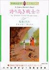 誇り高き戦士 2 (エメラルドコミックス ハーレクインシリーズ)
