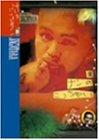 ナンのこっちゃいHISTORY OF JAGATARA III [DVD]