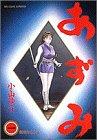 あずみ: 無垢なる少女 (1) (ビッグコミックス)