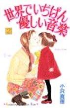 世界でいちばん優しい音楽 (2) (講談社コミックスキス (42巻))