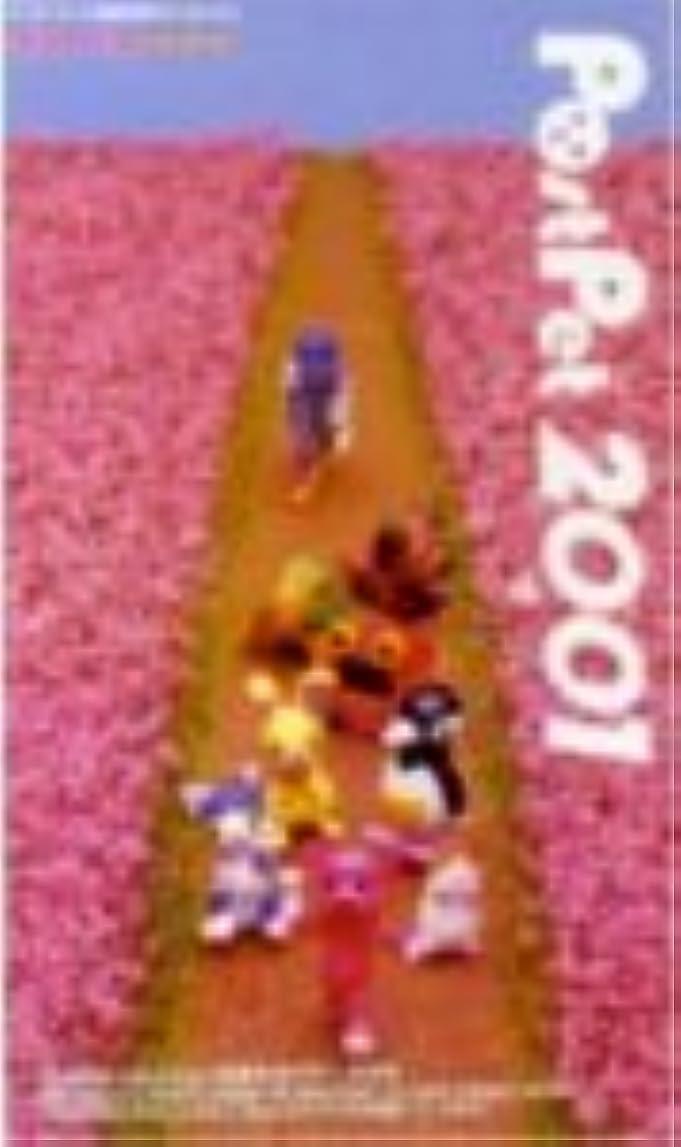 承知しました文明化するタヒチPostPet2001