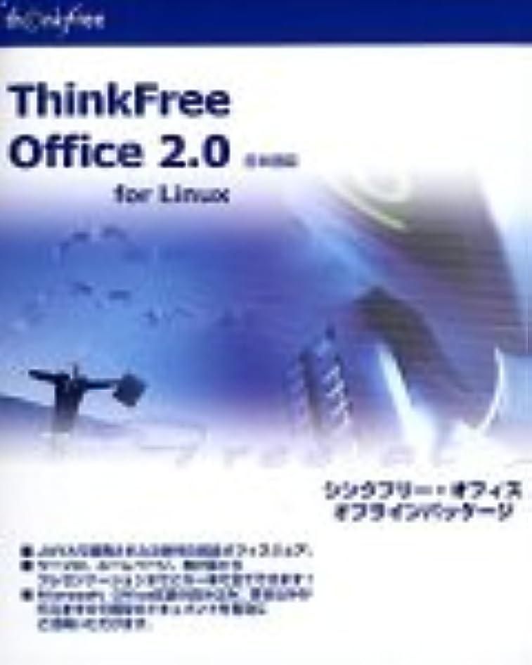 見る人ベーリング海峡表向きThinkFree Office 2.0 for Linux オフラインパッケージ