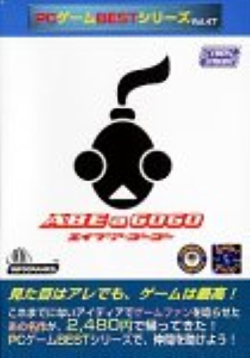 身元浸漬おもしろいPCゲームBESTシリーズ Vol.47 エイブ?ア?ゴーゴー
