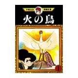 火の鳥(1) (手塚治虫漫画全集)