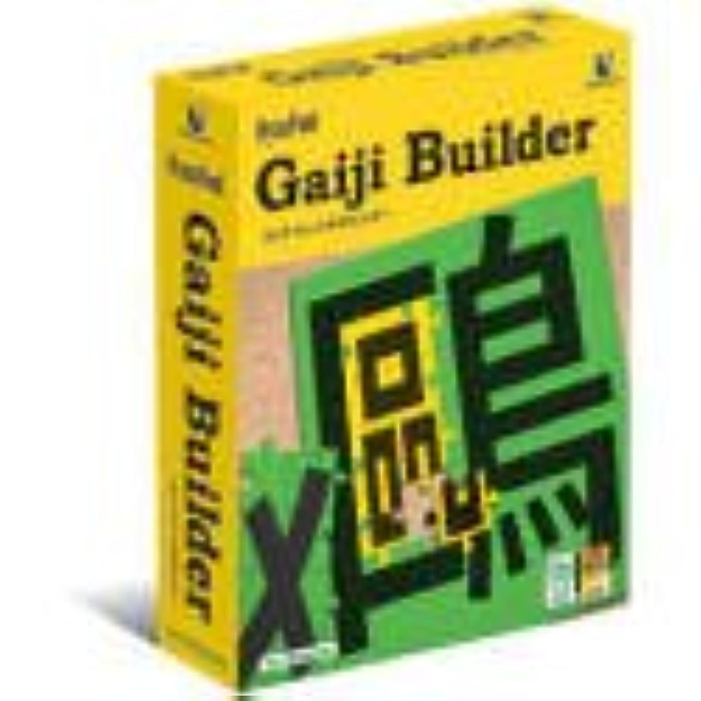クレジットアクティビティウォルターカニンガムDynaFont Gaiji Builder Win版