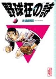 野球狂の詩 (4) (講談社漫画文庫)