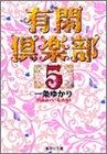 有閑倶楽部 5 (集英社文庫(コミック版))