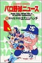パロ野球ニュース 11 (バンブー・コミックス)