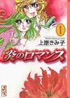 炎のロマンス (1) (講談社漫画文庫)