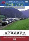 車窓マルチアングルシリーズVol.4 スイスの鉄道 2 [DVD]