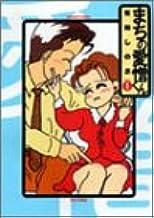 まちの愛憎くん 1 (バンブー・コミックス)