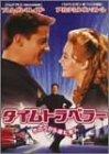 タイムトラベラー~きのうから来た恋人~ [DVD]の詳細を見る