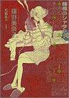 持病のシャタク (1) (Big spirits comics special)