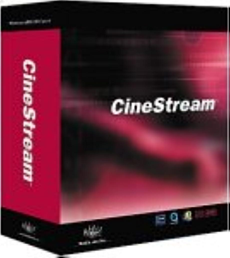 達成可能未知の希少性CineStream 3.0E (日本語チュートリアル付き) + Cleaner 5 日本語版 Windows版