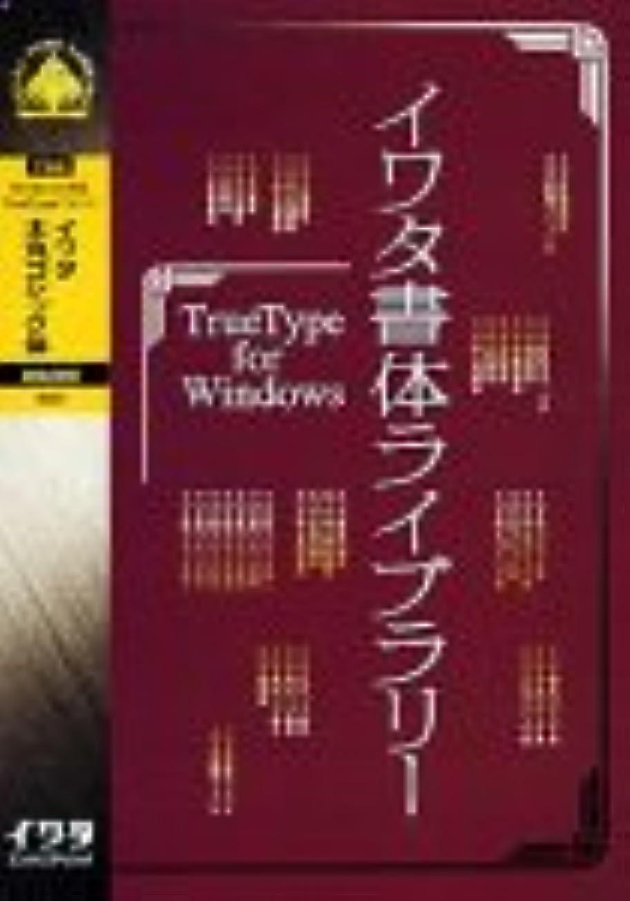 マウンド毒充実イワタ書体ライブラリー TrueType Font for Windows イワタ太丸ゴシック体