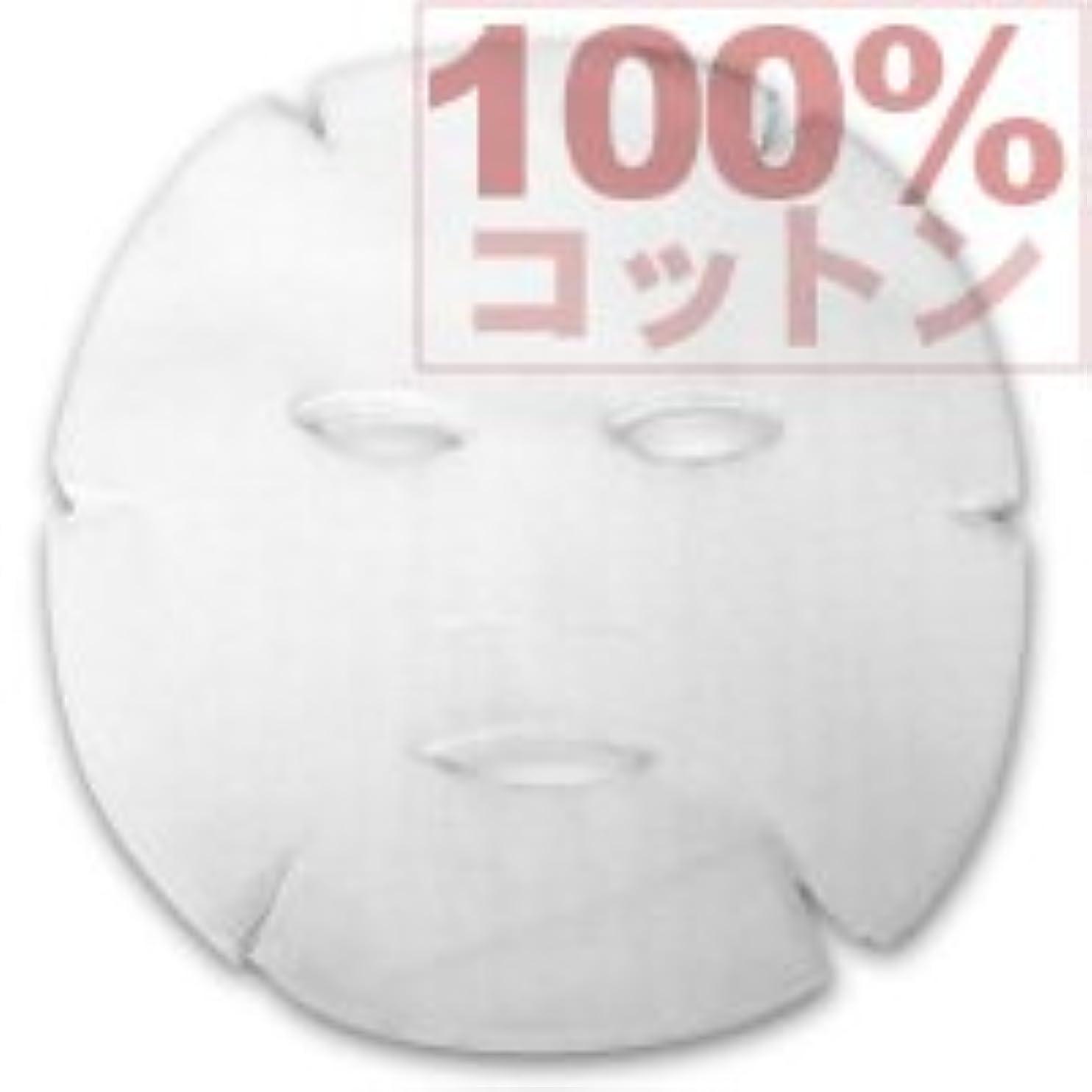 バリー衰える無駄だフェイスマスクシート 【50枚入り】 純綿100%のコットンマスク!