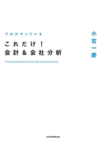プロがやっている これだけ!会計&会社分析 (日本経済新聞出版)