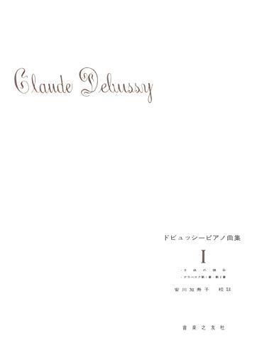 ドビュッシーピアノ曲集(1)