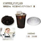 【プラカップ・紙カップ】テイクアウトコーヒー【ICEブレンド】 2kg + 92口径アイスカップ14ozとリッド200個のセット販売!!