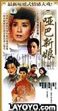 Mute Bride (Vol. 1-35 - China Version)
