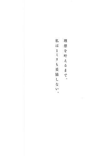 『世界も驚くおいしいパン屋の仕事論 「トラン・ブルー」パン職人 成瀬正のたった1つのルール』の2枚目の画像