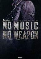 No Music No Weapon 全国ツアー2015 歌広、金爆やめるってよ At 国立代々木競技場第一体育館 2015.11.12
