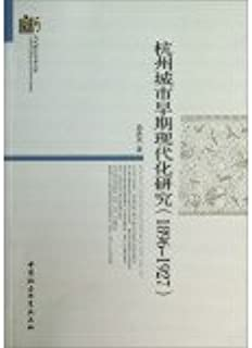 Genuine spot early modern studies ( 1896-1927 ) in Hangzhou City(Chinese Edition)