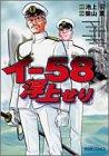 イ―58浮上せり (ホームコミックス)
