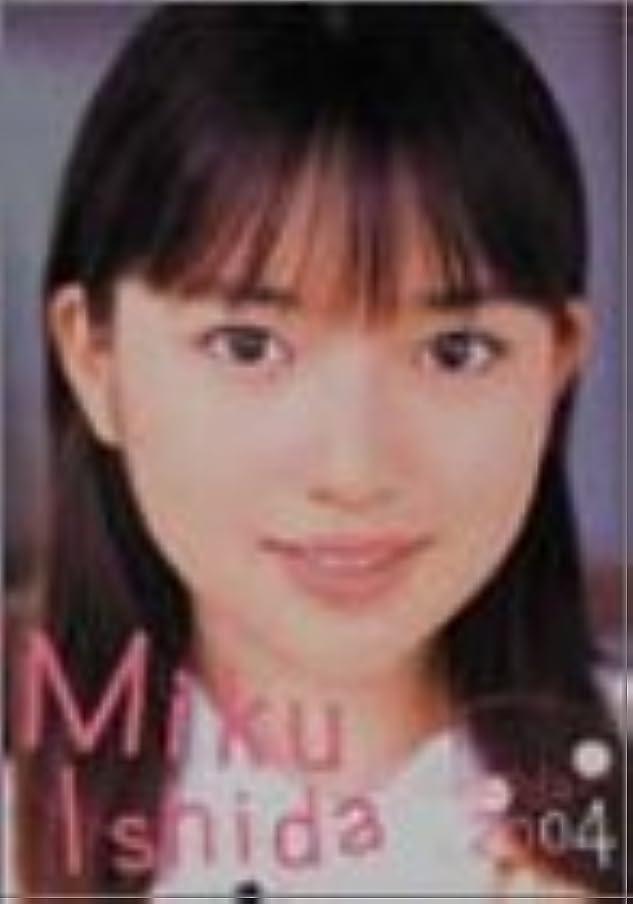 嫉妬電話をかけるツール石田未来 2004年度カレンダー