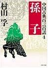 孫子―中国古典百言百話 (4) (PHP文庫)