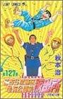 こちら葛飾区亀有公園前派出所 127 (ジャンプコミックス)