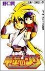 竜童のシグ 2 我ら九人の戦鬼 (ジャンプコミックス)